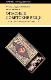 Архипова Александра, Кирзюк Анна - Опасные советские вещи