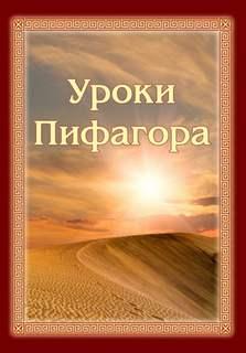 Зубкова Анна - Уроки Пифагора