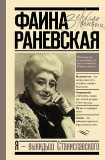 Шляхов Андрей - Фаина Раневская. Я - выкидыш Станиславского