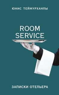 Теймурханлы Юнис - «Room service». Записки отельера