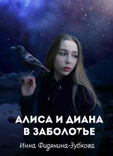 Фидянина-Зубкова Инна - Алиса и Диана в Заболотье