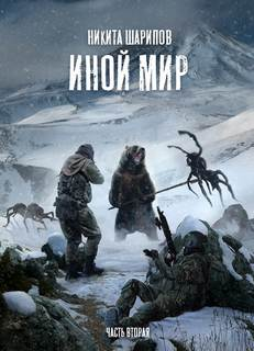 Шарипов Никита - Иной мир 02. Иной мир. Часть вторая