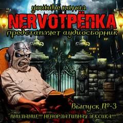 НЕРВОТРЕПКА - Выпуск №03 (Сборник)