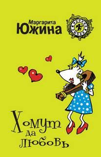 Южина Маргарита - Хомут да любовь