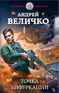 Величко Андрей - Юрьев день 03. Точка бифуркации