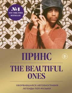 Принс - Принс. The Beautiful Ones. Оборвавшаяся автобиография легенды поп-музыки