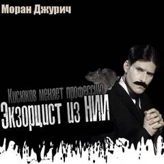 Джурич Моран - Экзорцист из НИИ