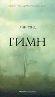 Рэнд Айн - Гимн