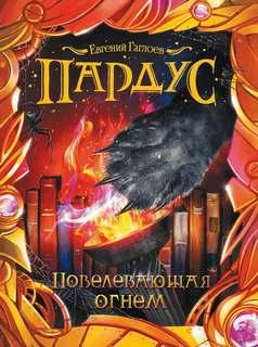 Гаглоев Евгений - Пардус 02. Повелевающая огнем