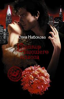 Набокова Юлия - VIP значит вампир 03. Вампир высшего класса