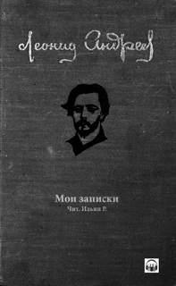Андреев Леонид - Мои записки