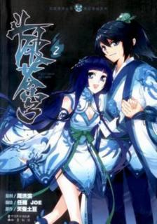 Li Hu - Расколотая битвой синева небес 01
