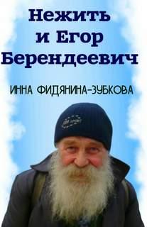 Фидянина-Зубкова Инна - Сказки темной Руси. Нежить и Егор Беендеевич