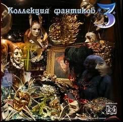 Коллекция фантиков 3 (Сборник)