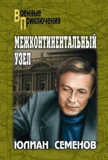 Семенов Юлиан - Межконтинентальный узел