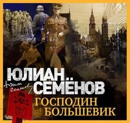 Семенов Юлиан - Господин большевик