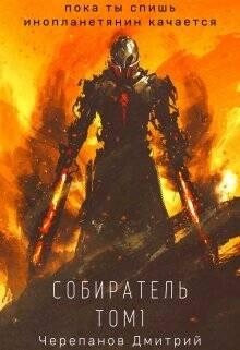 Черепанов Дмитрий - Собиратель. Книга 1