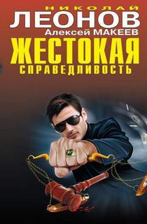 Леонов Николай, Макеев Алексей - Гуров — продолжения других авторов. Жестокая справедливость