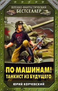 Корчевский Юрий - Я из СМЕРШа 01. По машинам! Танкист из будущего