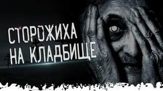 Александровская Кирилла - Кладбищенская сторожиха