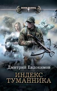 Евдокимов Дмитрий - Индекс туманника