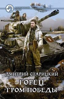 Старицкий Дмитрий - Горец 04. Гром победы