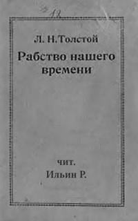 Толстой Лев - Рабство нашего времени