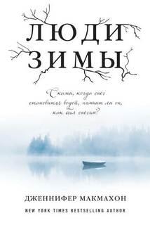 Макмахон Дженнифер - Люди зимы