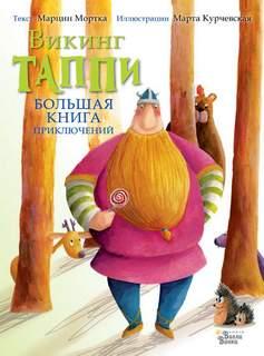 Мортка Марцин - Большая книга приключений викинга Таппи (сборник)