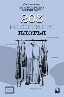 Горалик Линор, Вуль Мария – 203 истории про платья