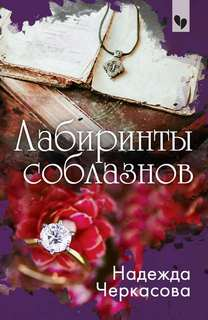 Черкасова Надежда - Лабиринты соблазнов