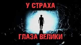 Чепиков Дмитрий - У страха глаза велики
