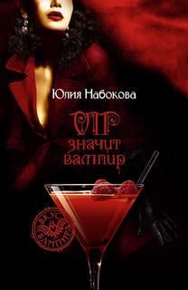 Набокова Юлия - VIP значит вампир 01. VIP значит вампир