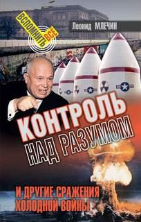 Млечин Леонид - Контроль над разумом и другие сражения холодной войны