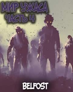 奥比椰 - Мир Ужаса 04. Мир Ужаса 4