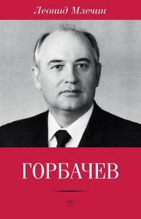 Млечин Леонид - Горбачёв