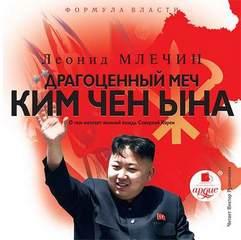 Млечин Леонид - Драгоценный меч Ким Чен Ына