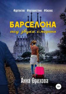 Орехова Анна - Туристический детектив 01. Барселона под звуки смерти