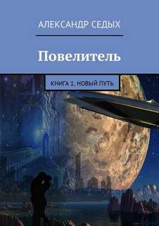 Седых Александр - Повелитель 01. Новый путь
