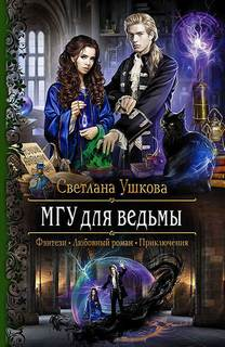 Ушкова Светлана - МГУ для ведьмы 01