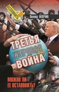 Млечин Леонид - Третья мировая война