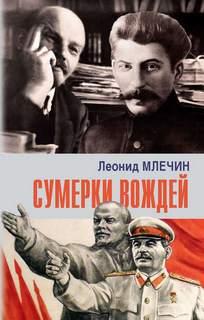 Леонид Млечин - Сумерки вождей