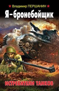 Першанин Владимир - Я – бронебойщик. Истребители танков
