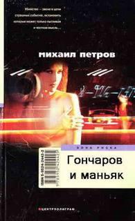 Петров Михаил - Приключения Гончарова 15. Гончаров и маньяк