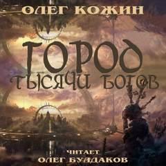 Кожин Олег - Город тысячи богов