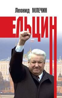 Млечин Леонид - Ельцин