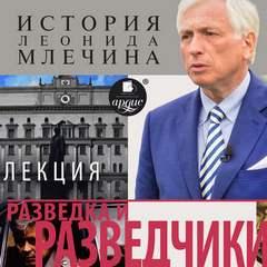 Млечин Леонид - Разведка и разведчики