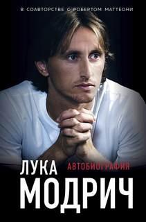 Модрич Лука, Маттеони Роберт - Лука Модрич. Автобиография