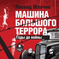 Млечин Леонид - Машина большого террора. Годы до войны