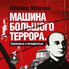 Млечин Леонид - Машина большого террора. Сороковые и пятидесятые
